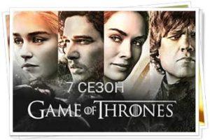Игра престолов 7 сезон - Дата выхода мини