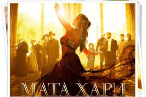 Мата Хари - Дата выхода-постер