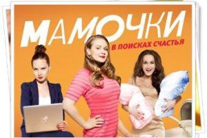 Сериал Мамочки 4 сезон - Дата выхода