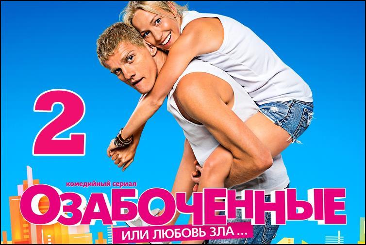 озабоченные или любовь зла 2 сезон дата выхода