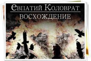 История. Кто такой Евпатий Коловрат?