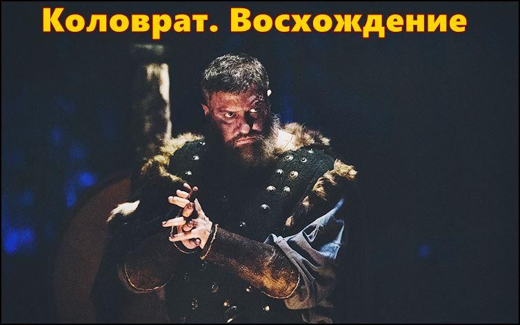 Коловрат Восхождение дата выхода фильма