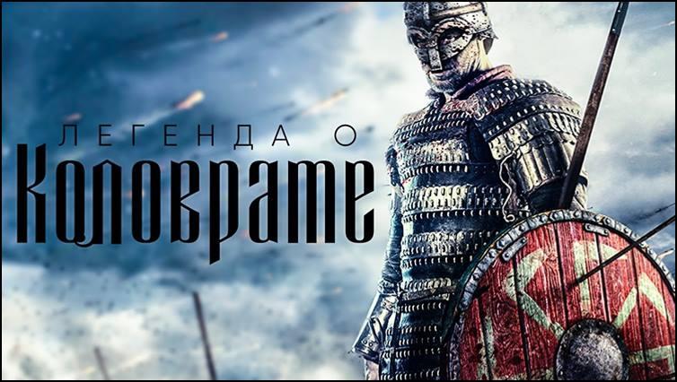 Легенда о Коловрате - дата выхода фильма