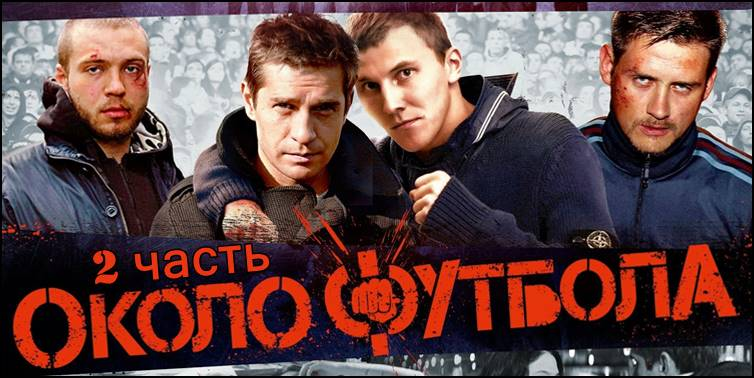 Околофутбола 2 - дата выхода постер
