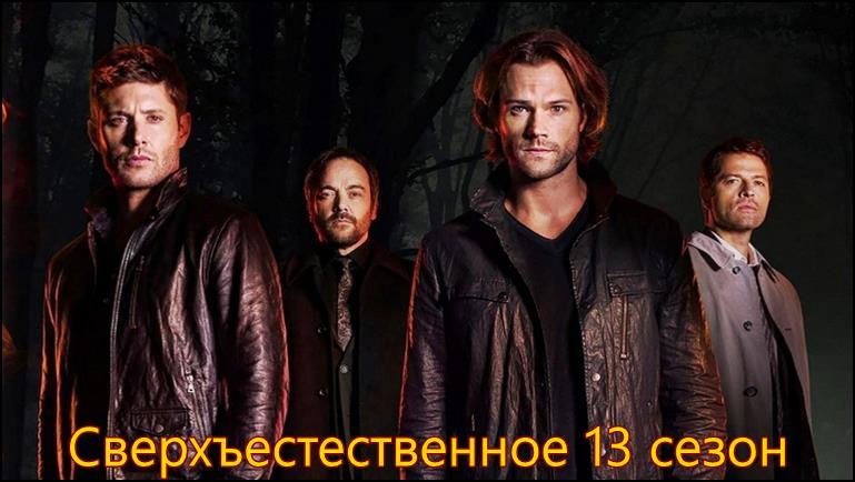 Сверхъестественное 13 сезон - дата выхода