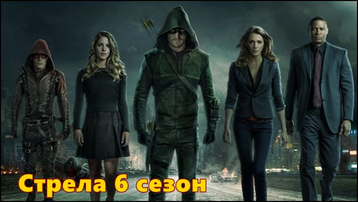 Стрела 6 сезон дата выхода