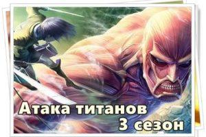Атака Титанов 3 сезон дата выхода серий