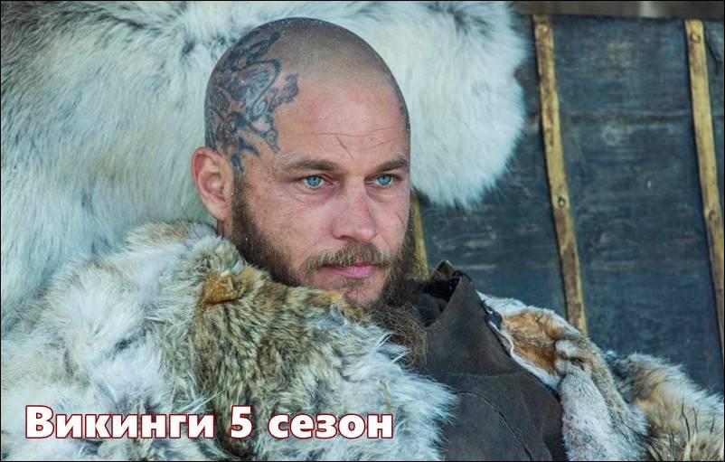 Викинги 5 сезон - дата выхода серий