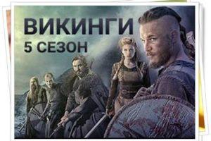 Викинги 5 сезон - дата выхода