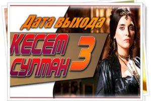 Кесем султан 3 сезон - Дата выхода