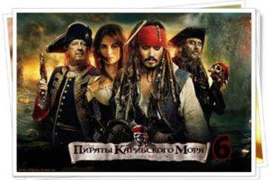 Пираты карибского моря 6 - дата выхода