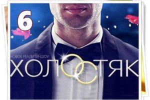 Холостяк 6 сезон Россия ТНТ- дата выхода шоу
