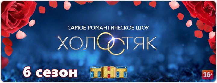 Холостяк 6 сезон Россия ТНТ- дата выхода