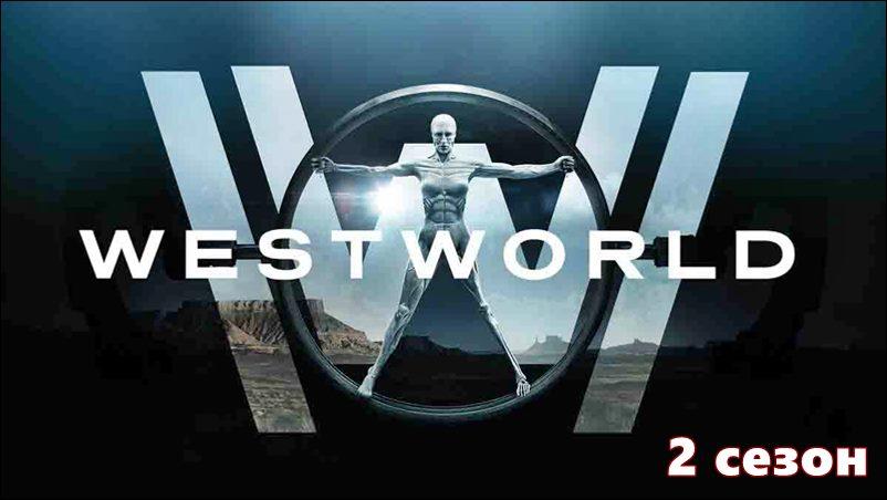 мир дикого запада 2 сезон дата выхода