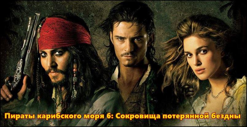пираты карибского моря 6 сокровища потерянной бездны дата выхода