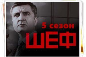 шеф 5 сезон - дата выхода сериала