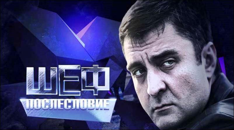 шеф 5 сезон - дата выхода серий сериала