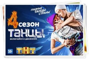 Танцы тнт 4 сезон - дата выхода
