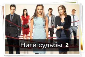 Нити судьбы 2 сезон дата выхода