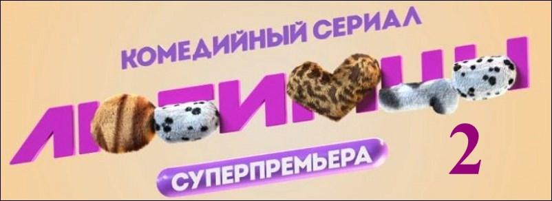 любимцы 2 сезон дата выхода серий