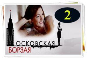 московская борзая 2 сезон дата выхода