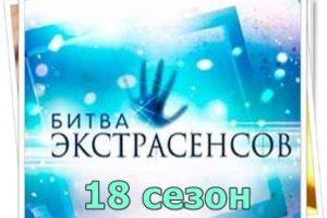 битва экстрасенсов 18 сезон постер