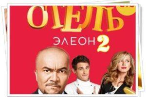 ОТЕЛЬ ЭЛЕОН 2 СЕЗОН-дата выхода постер