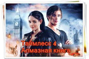 Таймлесс 4 Алмазная книга постер - дата выхода