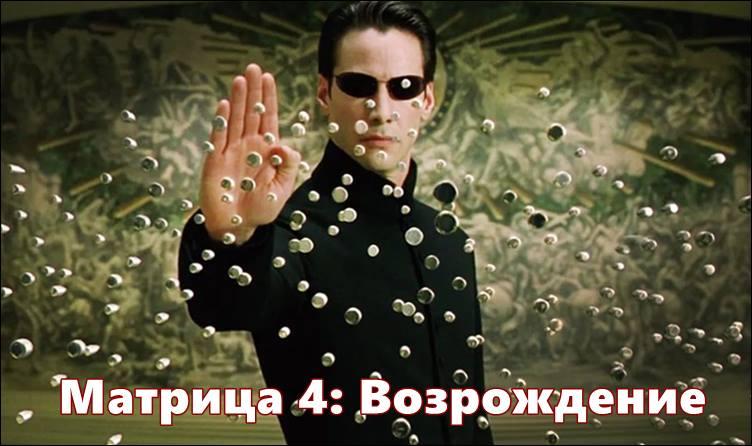 Матрица 4 Возрождение - дата выхода фильма