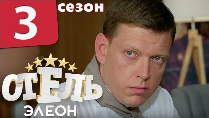 Отель Элеон 3 сезон - дата выхода