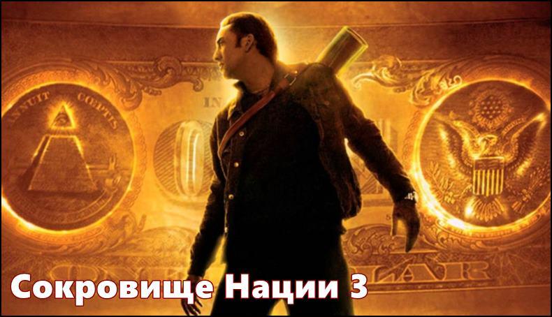 Сокровище Нации 3 - дата выхода фильма