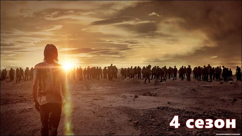 бойтесь ходячих мертвецов 4 сезон дата выхода сериала 1