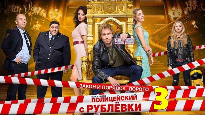 полицейский с рублёвки 3 сезон дата выхода