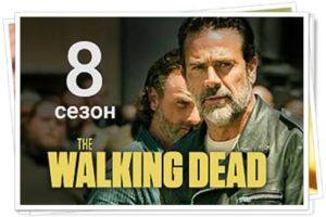 Ходячие мертвецы 8 сезон - дата выхода