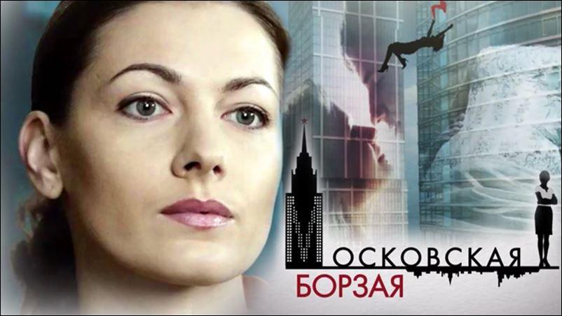 московская борзая 2 сезон дата выхода сериала
