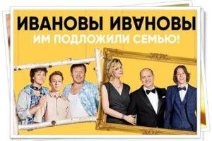 Ивановы ивановы 2 сезон дата выхода